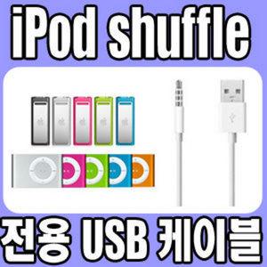 무배 아이팟셔플 3세대/4세대/5세대/6세대 USB케이블
