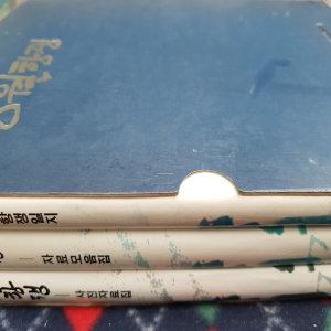 6월 항쟁 자료집 전3권/유월자료.1995