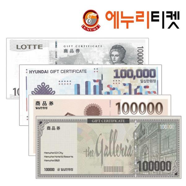 갤러리아/신세계상품권/롯데상품권/현대/백화점/10만