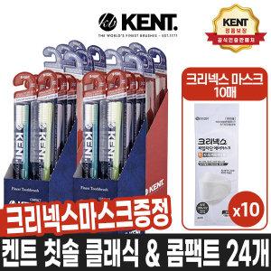 (정품인증) 켄트칫솔 클래식/콤팩트 x24개 + 사은품