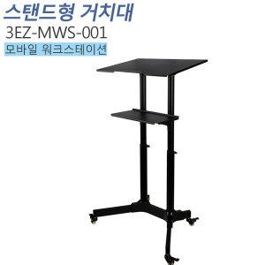 3EZ-MWS-001 이동형 노트북 거치대