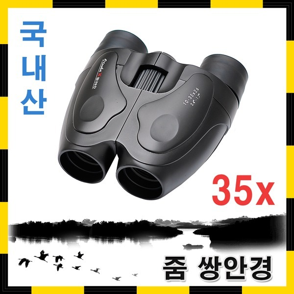 오츠카 10-35x26 줌 쌍안경 망원경 고성능 밝고선명함