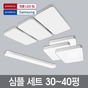LED방등/거실등/주방등 심플 세트 30~40평 LED 칩랜덤