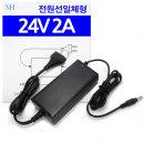 24V2A 어댑터 24V(전원선일체형) AC-DC직류전원 파워