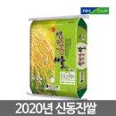 2020년햅쌀 섬진강쌀20kg 신동진섬진강쌀20kg 20%쿠폰