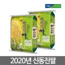 2020년햅쌀 신동진 섬진강쌀10kg+10kg 백미 당일도정
