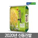 신동진 섬진강쌀10kg 2020년햅쌀 백미 당일도정
