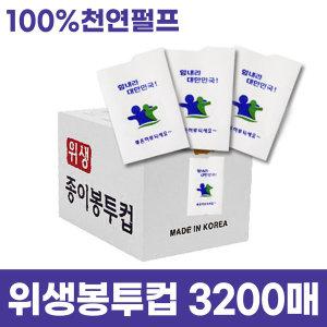 종이컵/일회용컵/정수기컵/천연펄프 봉투컵 3200매