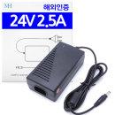 24V2.5A 어댑터 24V (해외인증) 미국 일본 유럽 ROHS