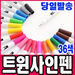 민화 트윈 사인펜 36색 싸인펜