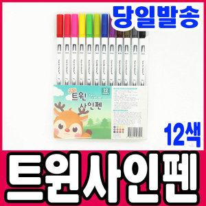 민화 트윈 사인펜 12색 싸인펜