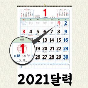 1개주문가능 2절 숫자판달력 벽걸이달력 2021 음력달력