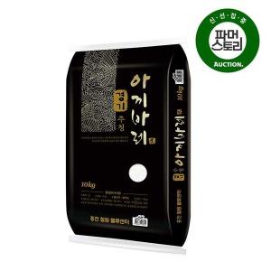 경기 추청아끼바레 쌀 10kg 20년산