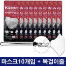 k2 국산 방역 마스크 KF94 대형 10개 목걸이줄 제공
