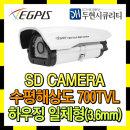 이지피스 SD 실외 하우징일체형 CCTV 카메라 EXH9666N