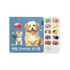 블루래빗사운드북/멍멍 강아지와친구들(사은품)