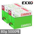 엑소 차멕스 A4 복사용지(A4용지) 80g 2BOX(5000매)