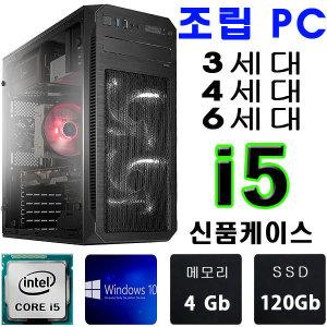 A급중고 조립PC i5 3세대 4세대 6세대 윈도우10 SSD