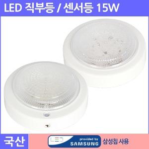 삼성칩LED 직부등/센서등 15W(복도등/현관등/욕실등)