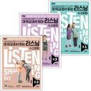 미국교과서 읽는 리스닝  스피킹 Listening Speaking Key K 1-3단계 / 전3권+미니노트증정