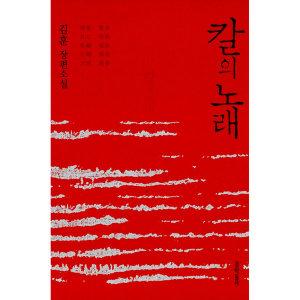 칼의 노래 (양장)-동인문학상32