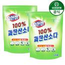 유한젠 과탄산소다 1kg 2개