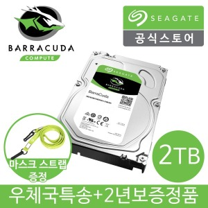 2TB BarraCuda ST2000DM008 +정품+마스크 스트렙 증정+