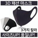 3D 입체마스크 (색상 랜덤) 패션마스크 연예인마스크