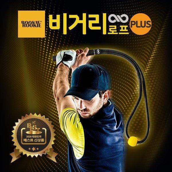 비거리로프2 플러스 골프스윙연습기 골프연습용품