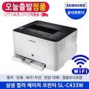 SL-C433W 컬러 레이저프린터 + 무선지원 (토너포함)