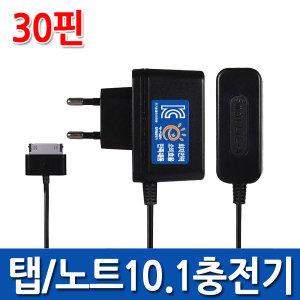 갤럭시탭/노트10.1 일체형충전기(30핀)