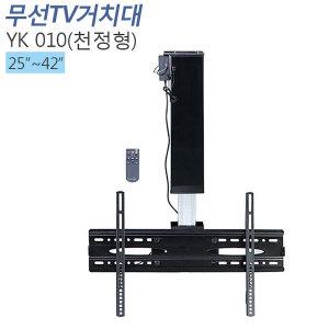 무선 리모콘 전동식 천정형 티비TV거치대 YK 010