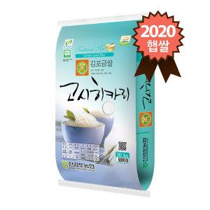 신김포농협 김포금쌀 고시히카리 10kg /2020년 햅쌀