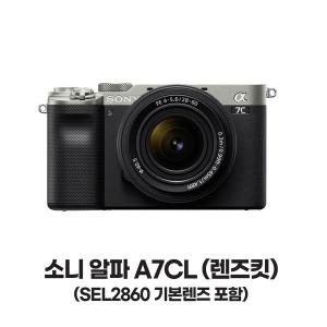 알파 A7CL (SEL2860 렌즈포함) 렌즈킷 정품 새제품