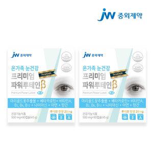 온가족 눈건강 프리미엄 파워루테인 6개월분 눈영양제