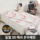 일월 3D 매쉬 온수매트  싱글+퀸 세트  사계절용