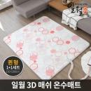 일월 3D 매쉬 온수매트  퀸 1+1 세트  2인용 사계절용