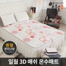 일월 3D 매쉬 온수매트  퀸  2인용 사계절용