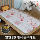 일월 3D 매쉬 온수매트  싱글1+1세트  1인용 사계절용