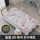 일월 3D 매쉬 온수매트  싱글  1인용 사계절용