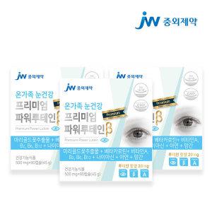 눈건강 프리미엄 파워루테인 9개월분 눈영양제 추천