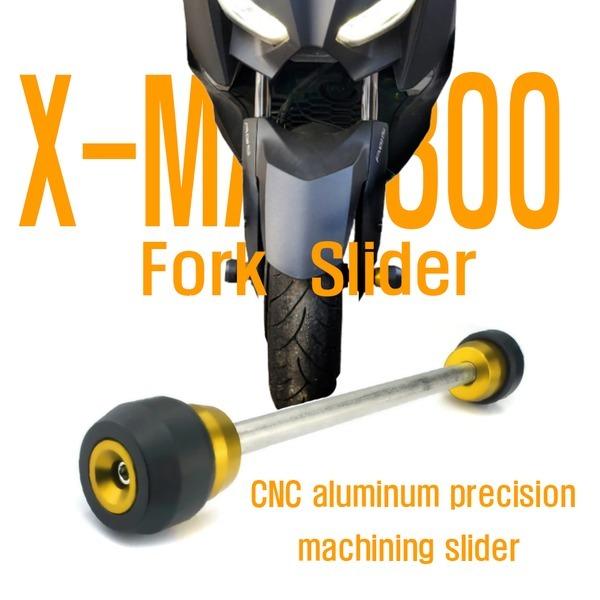 오토바이 XMAX 포크슬라이더 엔진 보호대 튜닝