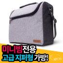 PM1080 고급지퍼형가방 미니빔가방 편리한수납