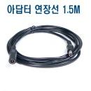 12V어댑터 연장선 5.5X2.1mm/ 1.5M 연장케이블 연결선