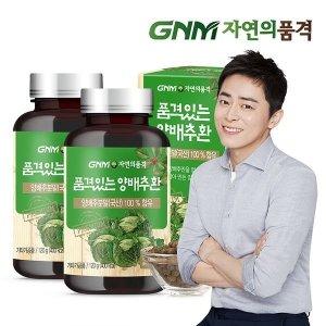 갤러리아  GNM자연의품격 품격있는 양배추환 2병