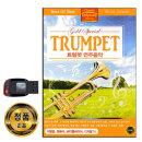노래USB 트럼펫 연주음악 88곡-연주곡 태교 앨리스를위해 나의태양 가을의노래 백조의호수 빗속멜로디 등 노