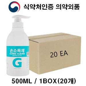 식약처허가의약외품 대용량 손소독제 500ml x 20개세트