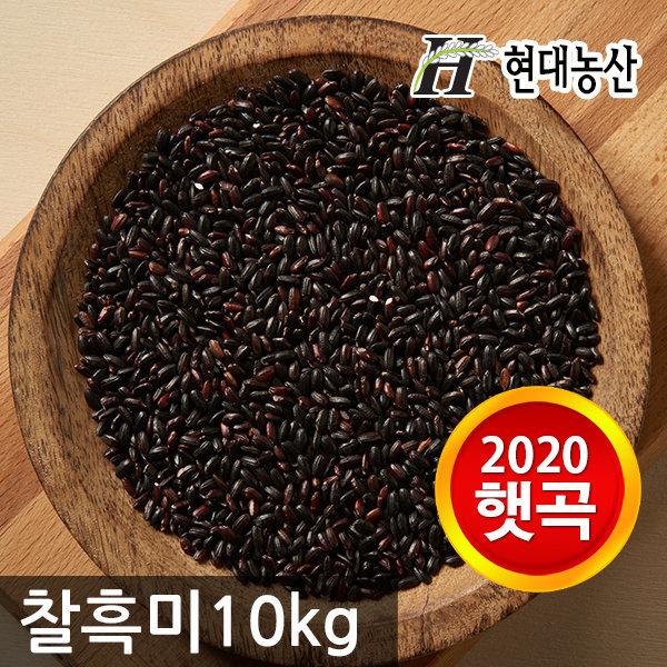 국산 찰흑미 10kg /2020년산