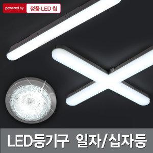 LED등기구 방등 일자등 십자등 다비치십자등60W칩랜덤