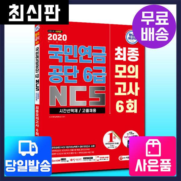 2020 하반기 국민연금공단 6급 시간선택제+고졸채용 NCS 최종모의고사6회